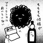 兼業まんがクリエイター・カレー沢薫の日常と退廃 (10) 健康で文化的な兼業漫画家の生活