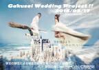 東京大学の学園祭「五月祭」で、学生同士の結婚式を史上初開催