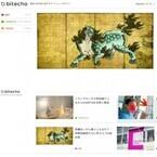 「美術手帖」の美術出版社がアート情報サイト「bitecho」をオープン