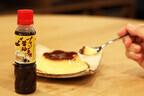 醤油+プリン=ウニになる!? ちまたの噂を検証できる「プリン専用醤油」登場