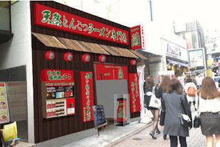 東京都・渋谷に、都内最大級の「一蘭 渋谷スペイン坂店」オープン -全40席