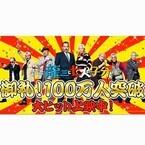 北野武、最新作の観客動員100万人突破に「とにかくうれしくてたまらない!」