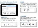 ソフトブレーンの営業支援システム、MetaMoJiの手書き文字入力基盤と連携