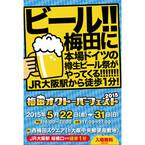 大阪府・梅田でオクトーバーフェスト開催! 樽生ドイツビールが勢ぞろい