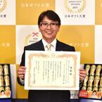 「ザ・プレミアム・モルツ」がプレミアムギフト賞獲得 -日本ギフト大賞2015