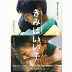高良健吾&尾野真千子『きみはいい子』、邦画で唯一モスクワ映画祭に出品