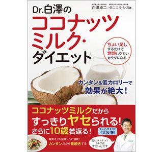 ダイエット用に読みたい『Dr.白澤のココナッツミルク・ダイエット』発売