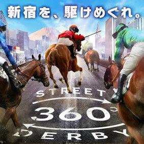 東京都・新宿で競馬の騎手体験ができる!? - 「新宿DERBY GO-ROUND」