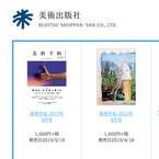 「美術手帖」の美術出版社、CCCグループ会社の支援を受け事業再建へ