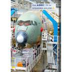 エアバス、シンガポール航空のA350XWB初号機の最終組み立てへ - 70機発注