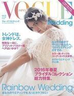 モードな花嫁たちに贈る「VOGUE Wedding」発売 - 最旬ドレス250着を掲載