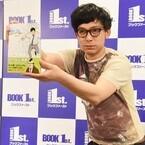 『山崎シゲル』の田中光、サンドウィッチマンから「もう芸人辞めろよ」