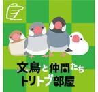 東京都・池袋で開催中の「文鳥と仲間たち展」に、ことりカフェ登場