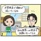 配当性向に目を向け始めた日本企業