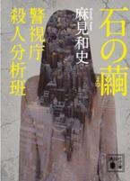 麻見和史「警視庁殺人分析班」シリーズ第一作『石の繭』初映像化!