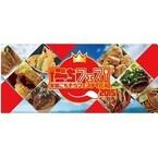 東京・大井町で、全国のごちそうが楽しめる食のお祭り開催 - ミスコンも