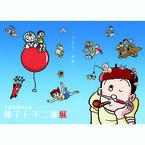 広島県・中区で藤子・F・不二雄の生誕80周年を祝う展覧会を実施