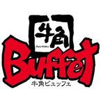東京都内に初のビュッフェスタイルの「牛角」オープン