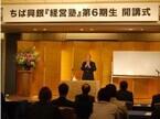 千葉興業銀行、ちば興銀「経営塾」第6期生がスタート--次世代経営者33名参加