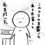 兼業まんがクリエイター・カレー沢薫の日常と退廃 (12) 兼業漫画家の美容意識と
