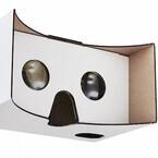 スマホを使って手軽に楽しむ、ダンボール製のVRゴーグル「Milbox」