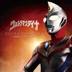 『ウルトラマンダイナ』BD-BOXが豪華10枚組で9月発売へ、劇場版やOVも収録