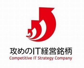 東証、「攻めのIT経営銘柄」18社を発表 - 日立、JR東日本、日産など