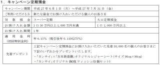 """関西アーバン銀行、サマーキャンペーンで""""吉本新喜劇""""貸切公演に抽選で招待"""