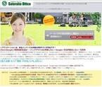 サテライトオフィス、@gmail.comによるログイン禁止機能を提供