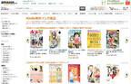 Amazon.co.jp、漫画雑誌の無料配信サービスに月刊ウィングスなど5誌追加