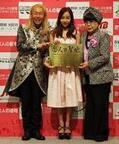恋人の聖地「プロポーズの言葉」最優秀賞を発表