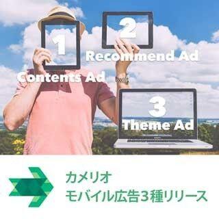 キュレーションニュースアプリ「カメリオ」、モバイル広告商品3種販売開始