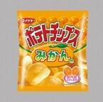 湖池屋から「ポテトチップス みかん味」が再発売! 今度は扇風機でもみかん?