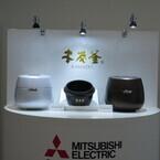 三菱「本炭釜」、羽釜でかまどご飯を再現する10周年モデル