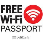 ソフトバンク、訪日外国人向け無料Wi-Fiサービスを7月1日より提供