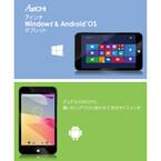 Windows 8.1とAndroid 4.4のデュアルOS搭載タブ「AzICHI」29日発売