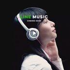 LINE、定額制音楽聴き放題サービス「LINE MUSIC」のティザーサイトを公開