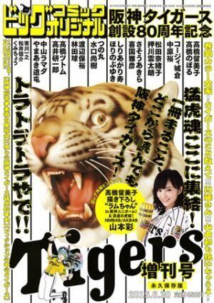 阪神タイガースとビッグコミックオリジナルとのコラボ増刊号が発売