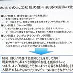 ディープラーニングの先にあるものとは? - 東大 松尾准教授が語った人工知能の未来(前編)