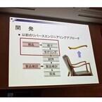 木製家具の製造に3D CADを活用 - 国連にも椅子を納入した朝日相扶の取り組み