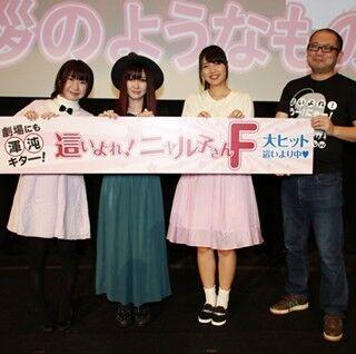 """『ニャル子さんF』初日舞台挨拶で""""F""""の秘密が判明!? 大坪由佳は3期にも意欲"""