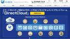 Jiransoft Japan、「DirectCloud」のホームページを全面リニューアル
