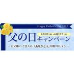 ジャパネット、メッセージカードも贈れる父の日キャンペーン