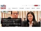 TOMODACHIサマー2015 Softbank・リーダーシップ・プログラムの参加者が決定