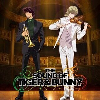 『TIGER&BUNNY』4周年記念コンサートの先行予約開始! 寿美菜子らも参加