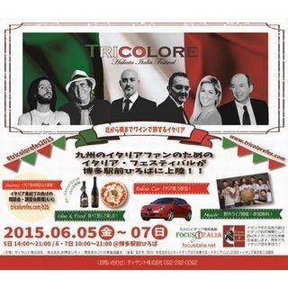 福岡県で博多イタリアフェスティバル開催! ワイン&ビールに焼きたてピザも