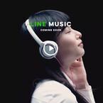 定額制音楽サービス「LINE MUSIC」が近日中にスタート