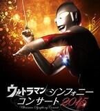 『快獣ブースカ』から『ウルトラマンX』まで、円谷プロの名曲コンサート再び