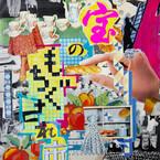 東京都・立川にて、注目のクリエイター10組によるフリーマーケット開催