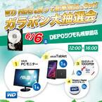 テックウインド、DEPOツクモ札幌駅前店で液晶モニター当たるガラポン抽選会